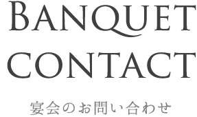 Banquet Contact 宴会のお問い合わせ