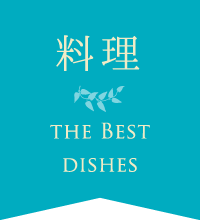 料理 THE BEST DISHES