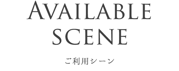 Available scene ご利用シーン