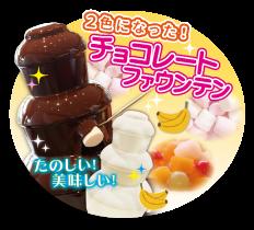 2色のチョコレーチファウンテンPOP_20170213_S
