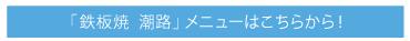 潮路リンク20180703