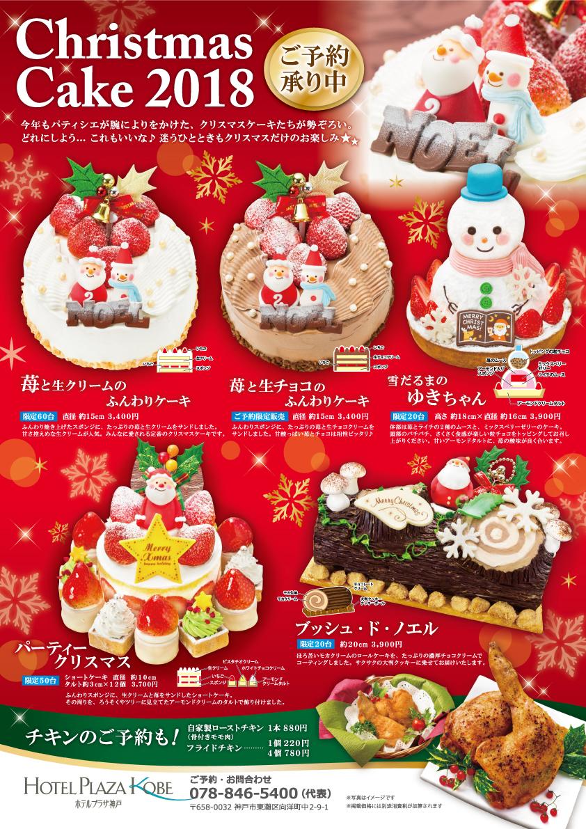 クリスマスケーキ20181026_A3