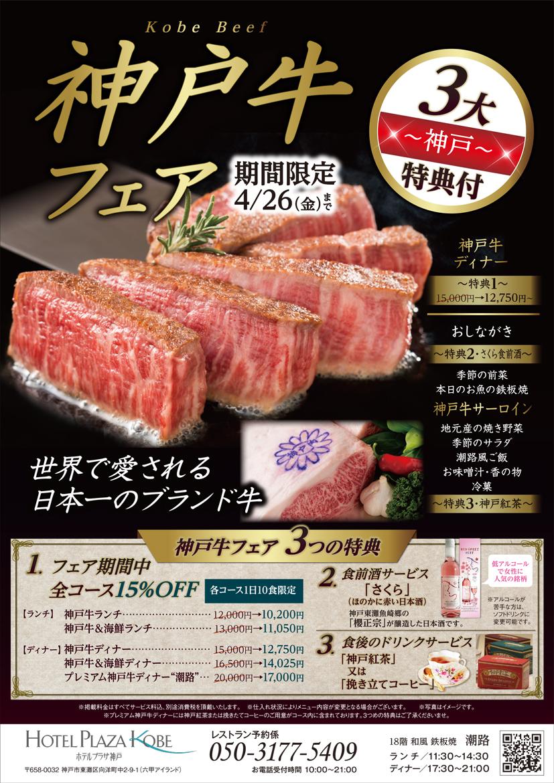 神戸牛フェア_web