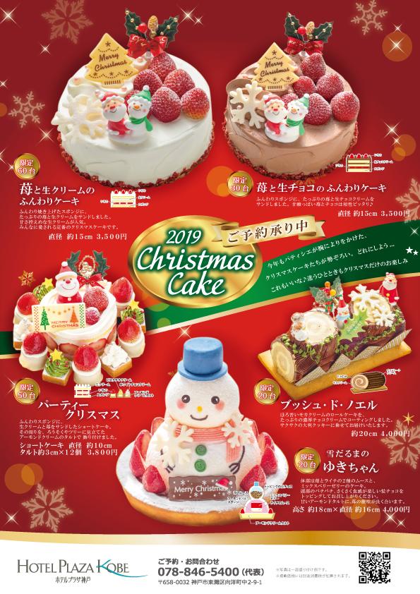 クリスマスケーキ_2019_WEB